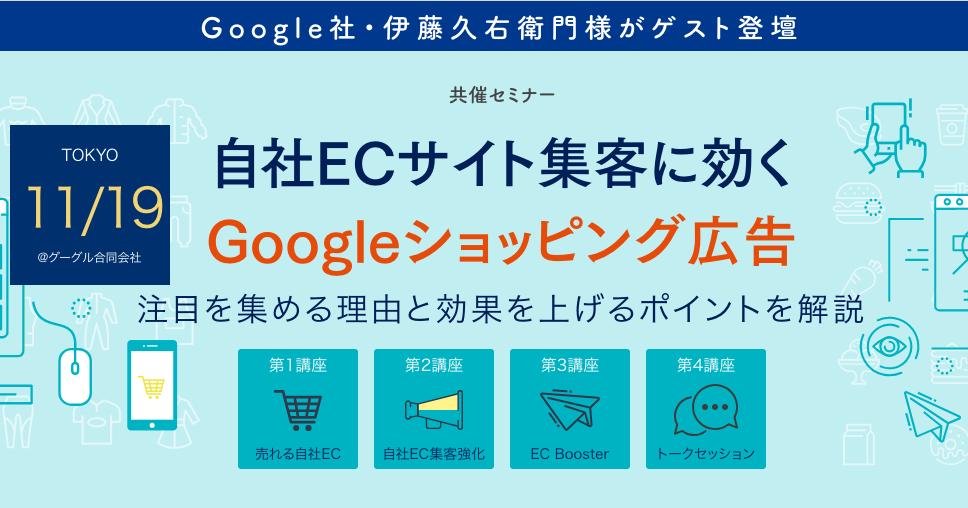 自社ECサイト集客に効くGoogleショッピング広告注目を集める理由と効果を上げるポイントを解説 - 2018年11月19日(月) 東京都港区、六本木ヒルズ森タワー