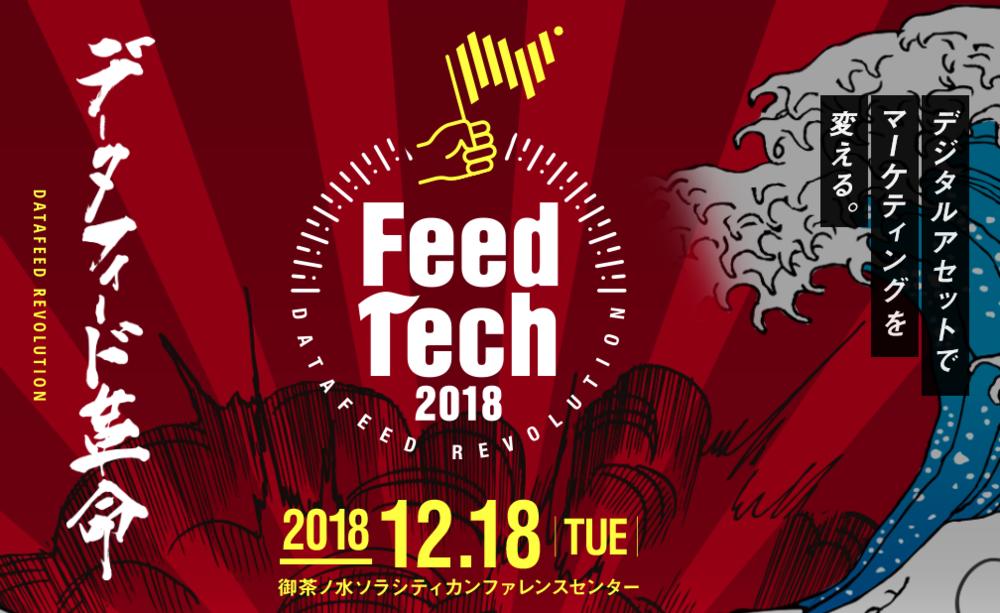 FeedTech2018 データフィード革命   国内最大級のデータフィード専門イベント - 2018年12月18日(火)御茶ノ水ソラシティ