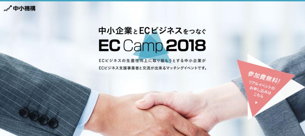 開催のEC Camp 2018に広告運用自動ツール「EC Booster」が出展します! - 2018年12⽉7⽇(金) 虎ノ門ヒルズフォーラム