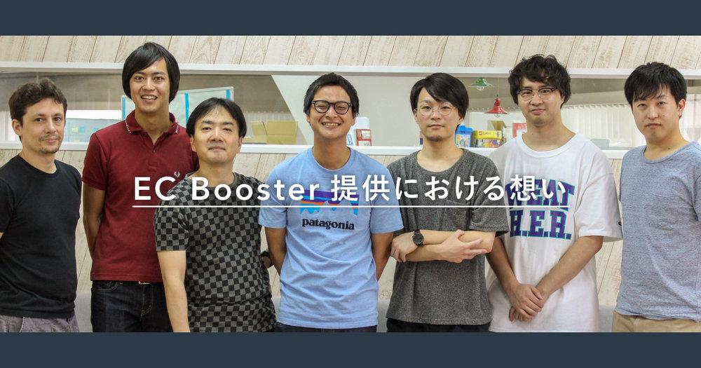 EC Booster提供における想い アイキャッチ