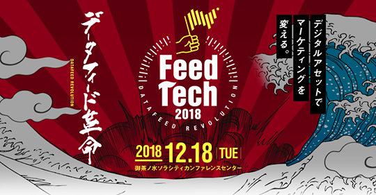 FeedTechアイキャッチ