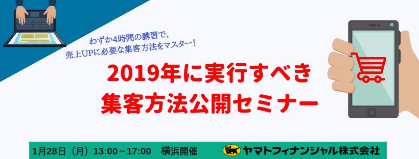 2019年に実行すべき集客方法公開セミナー@横浜 - 2019年1月28日(月)13:00~17:00 神奈川県横浜市西区 ビジョンセンター横浜