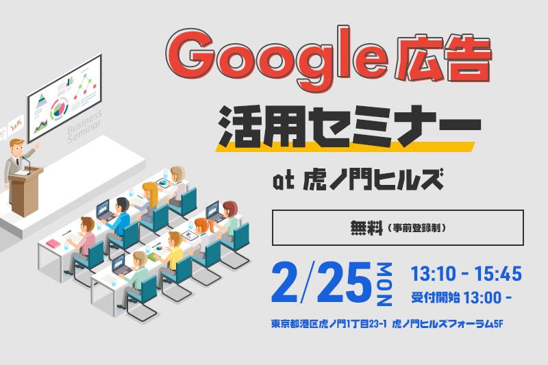 Google広告活用セミナーat虎ノ門ヒルズ - 開催終了