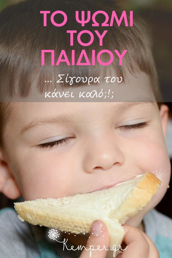 Το ψωμί είναι καλό ή όχι για τα παιδιά; Ποιο είναι το καλύτερο ψωμί; Υγιεινή διατροφή για παιδιά