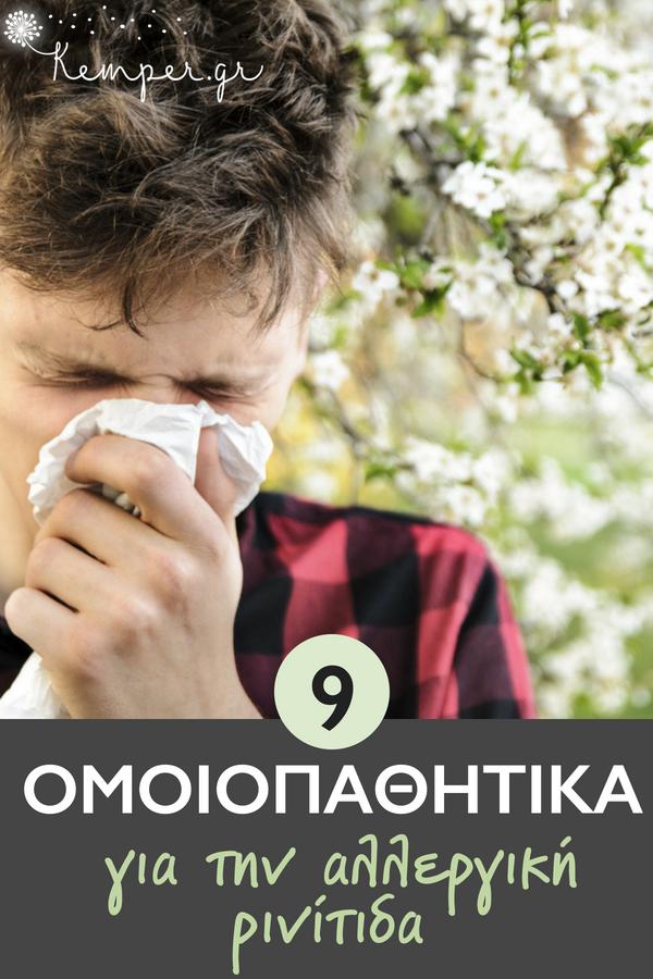 Omoiopathitika-gia-allergiki-rinitida-paidia-fysikes-therapeies.png