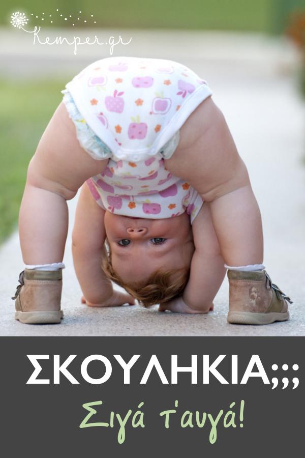 Oxyouriasi-sta-paidia-fysiki-therapeia.png