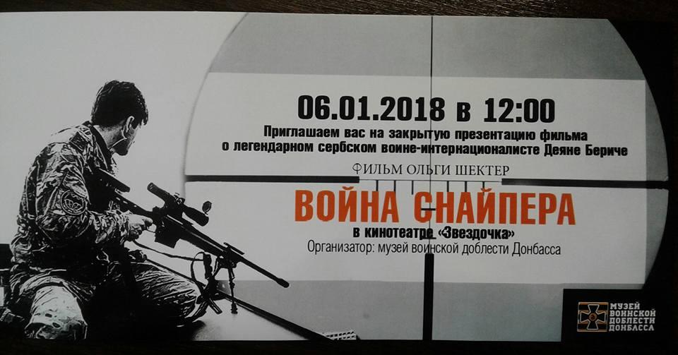 «Война снайпера» — фильм о человеке (dnr-pravda.ru)