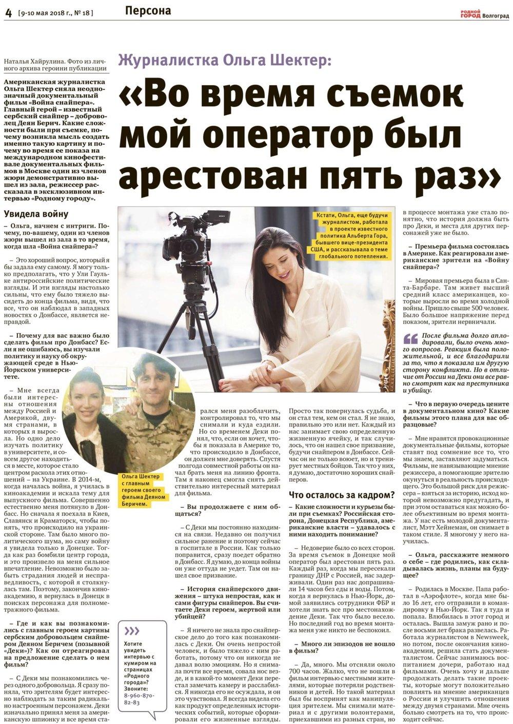 """Газета """"Родной город """""""