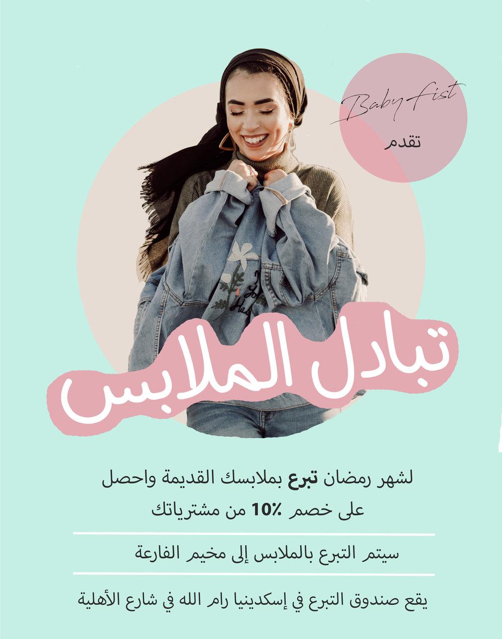 clothes_exchange_poster_arabic.jpg