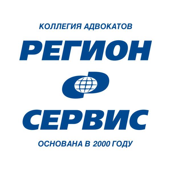 Регион сервис