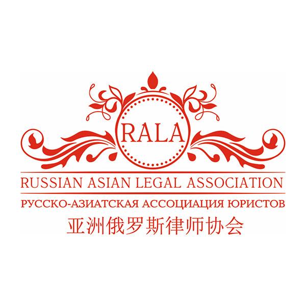 Русско-Азиатская Ассоциация Юристов