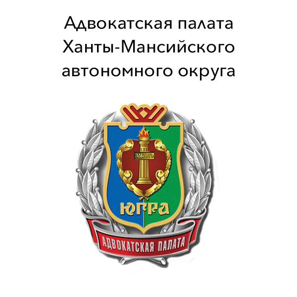 Адвокатская палата Ханты-Мансийского автономного округа