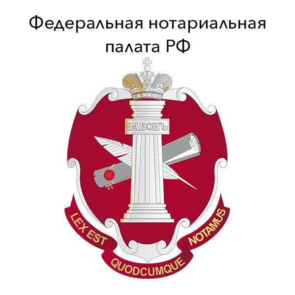 Федеральная нотариальная палата РФ