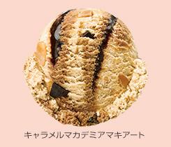 Helado macadamia.jpg
