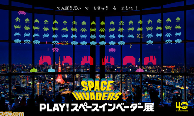 Play! Space Invaders