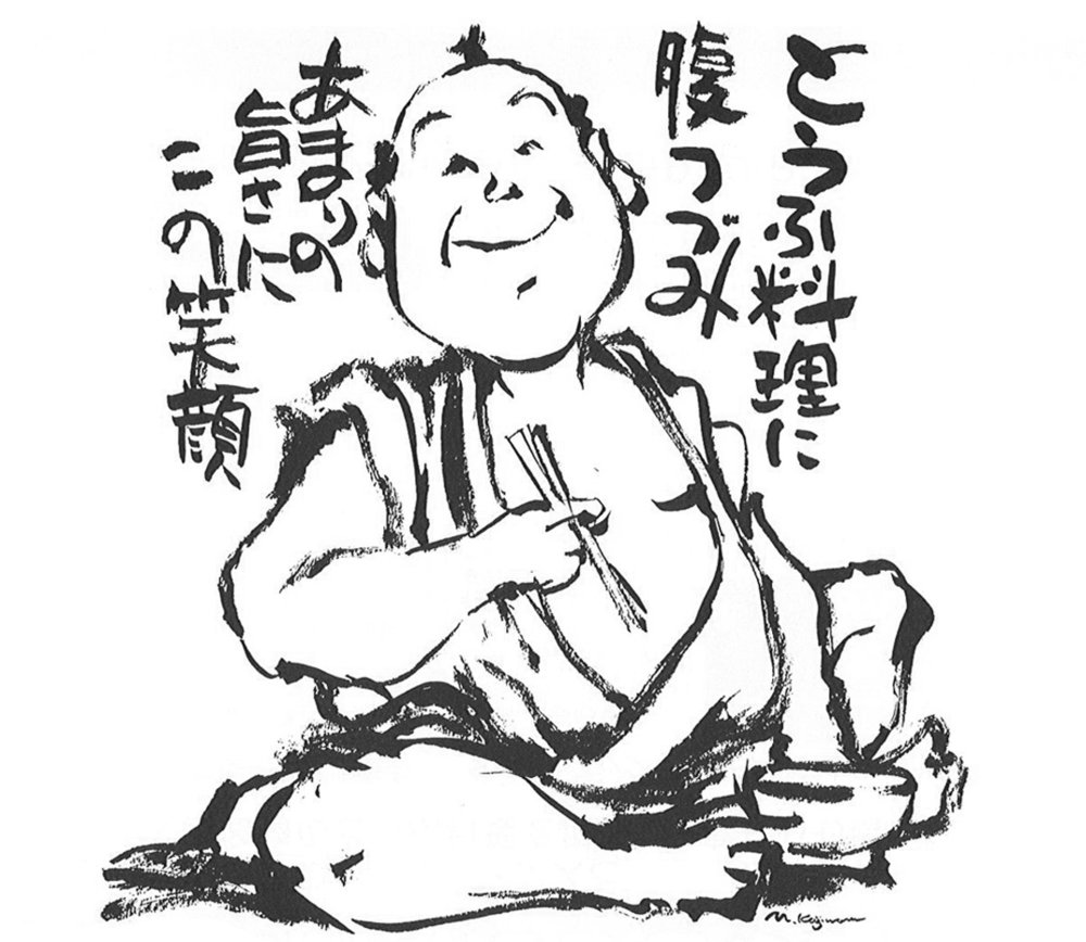 Oyama Tofu
