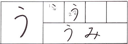 hiragana_u.jpg