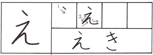 hiragana_e.jpg