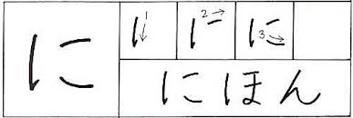 hiragana ni.jpg