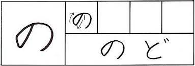 hiragana no.jpg