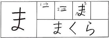 hiragana ma.jpg