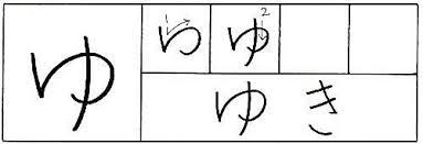 hiragana yu.jpg