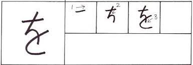 hiragana wo.jpg