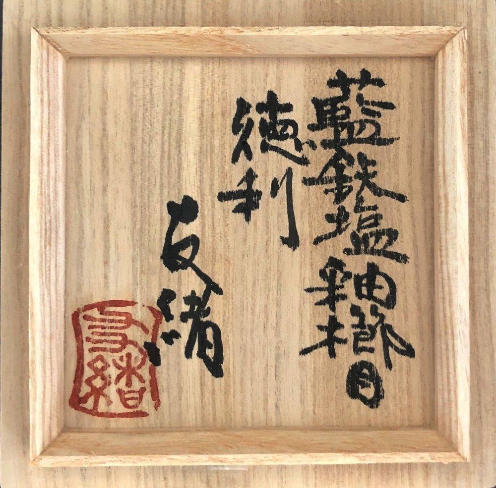 blue-tokkuri.jpg
