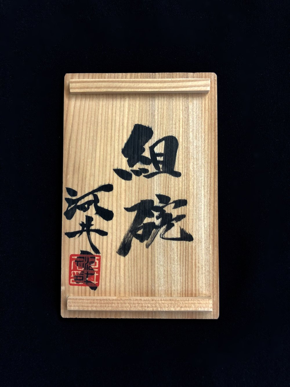 hisashitomobako.jpg