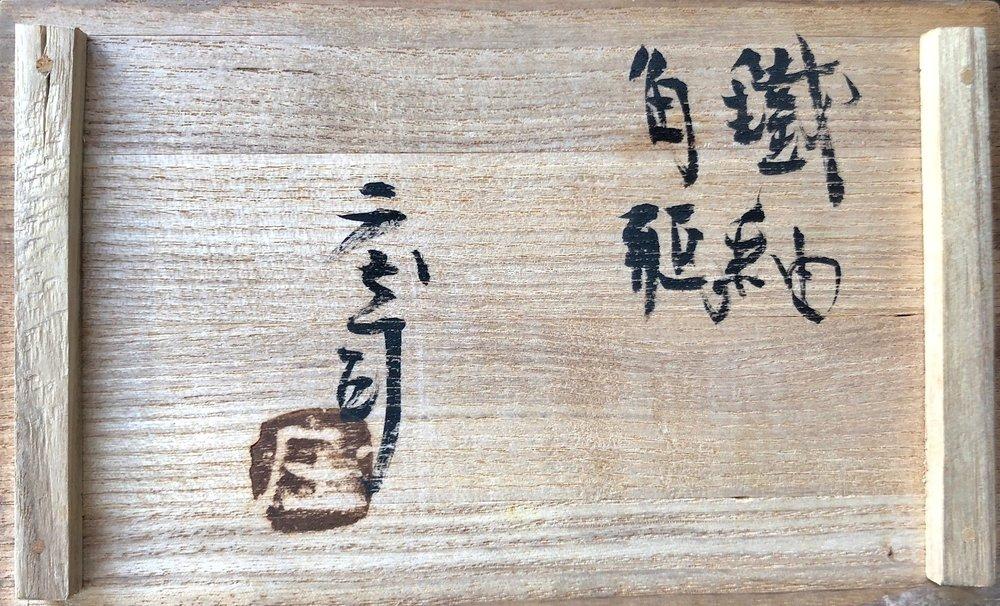 hamada signature tomobako 1.jpg