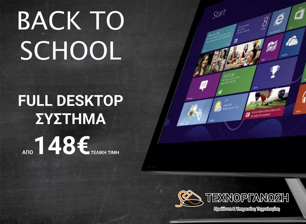 τεχνοργάνωση-backtoschool-pc-desktop