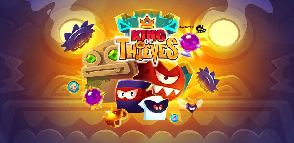 King-of-Thieves.jpg