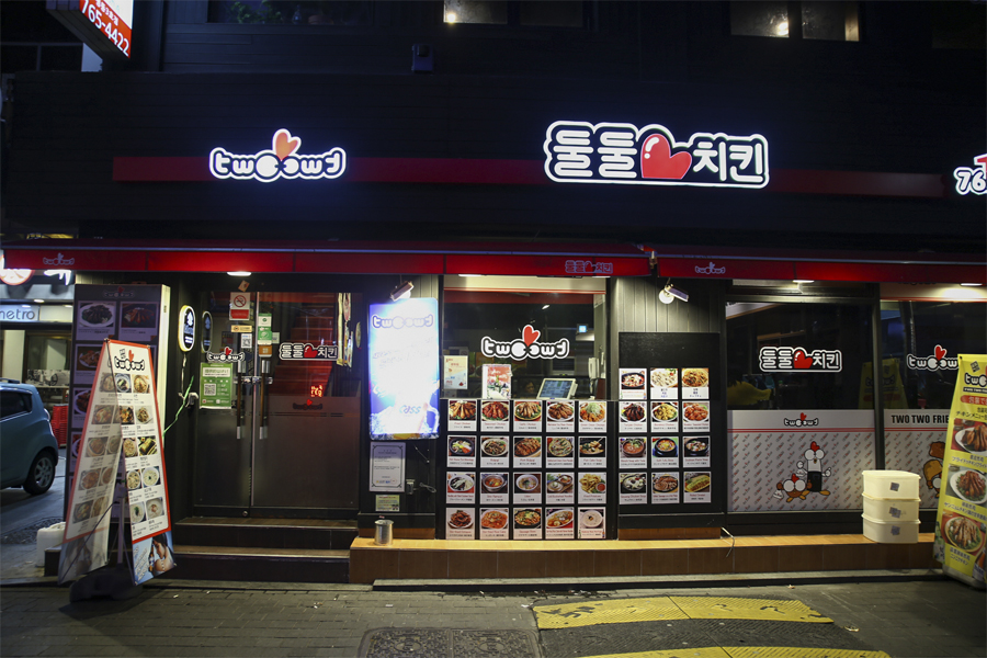 Two Two Chicken joint in Myeongdong. Image credit:  Daniel Food Diary