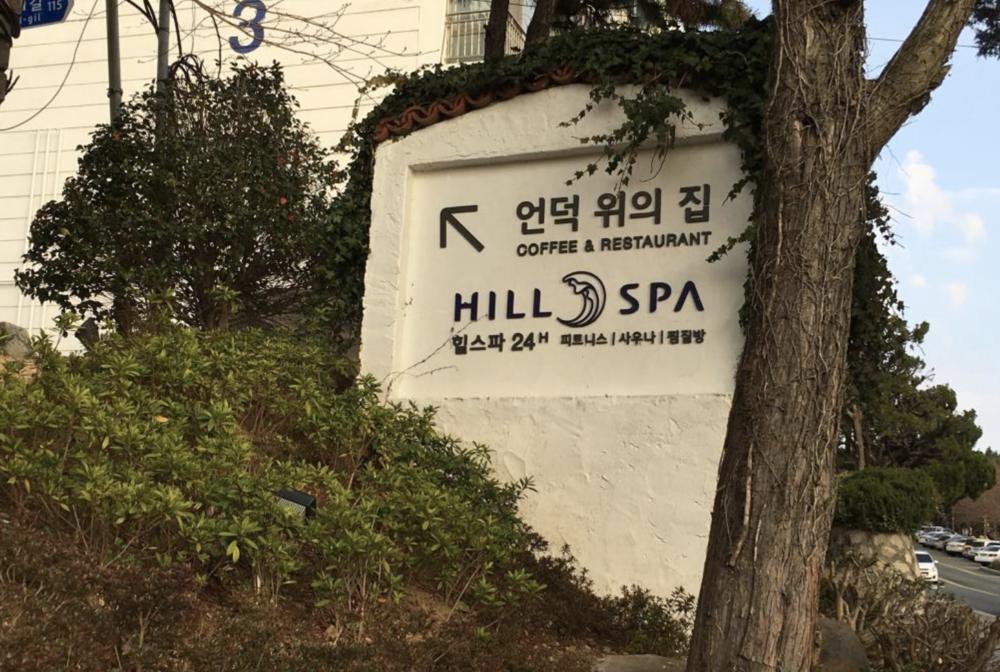 korean-spa-busan-hill-spa.png