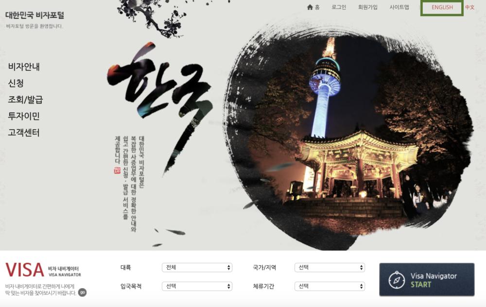 check-status-of-korean-visa-application