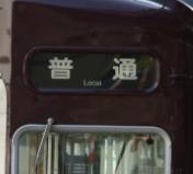 Hankyu Local Train
