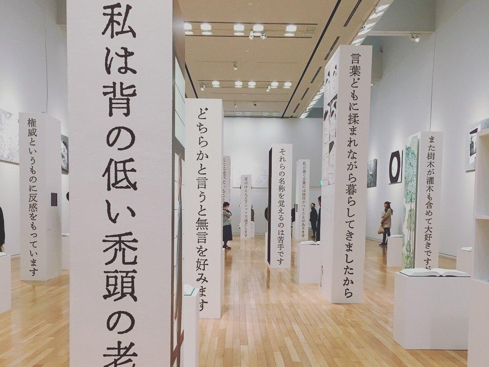 「断片的な言葉を集める」で思い浮かんだ、この間見た谷川俊太郎展の展示方法。