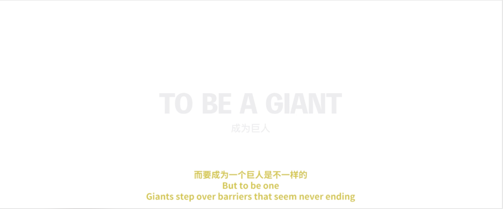 TO BE A GIANT - 2018 IRONMAN 柳州