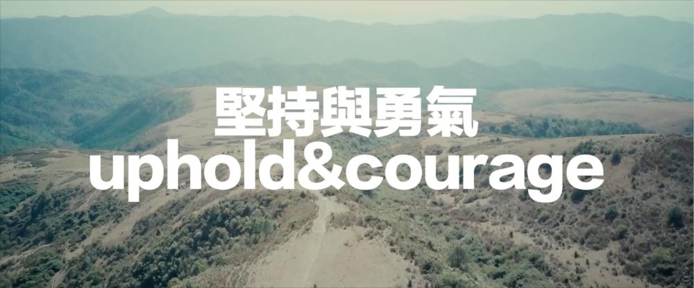 坚持与勇气 - 2018 高黎贡超级山径赛