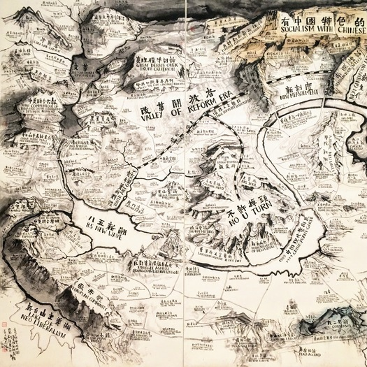 "SFMOMA - Qiu Zhijie,   Map of ""Art and China after 1989: Theater of the World"""
