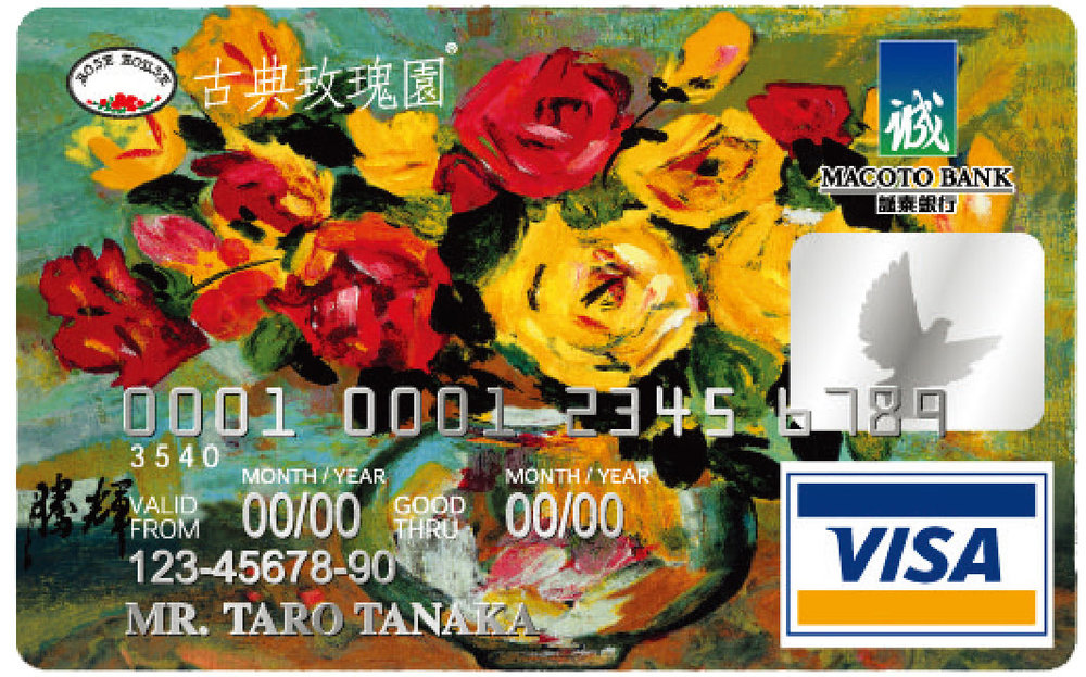 2003 Visa Cover, Yellow Rose (First Chinese artist' work on a visa card cover)