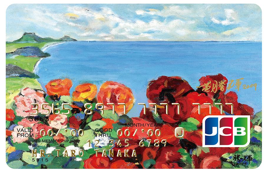 2009年 Robert Huang 黃騰輝 華人第一張JCB卡封面作品-墾丁玫瑰園