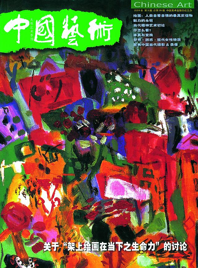 """CHINA ART-Cover Story 2004 中國藝術-封面黃騰輝 關於""""架上繪畫在當下之生命力"""""""