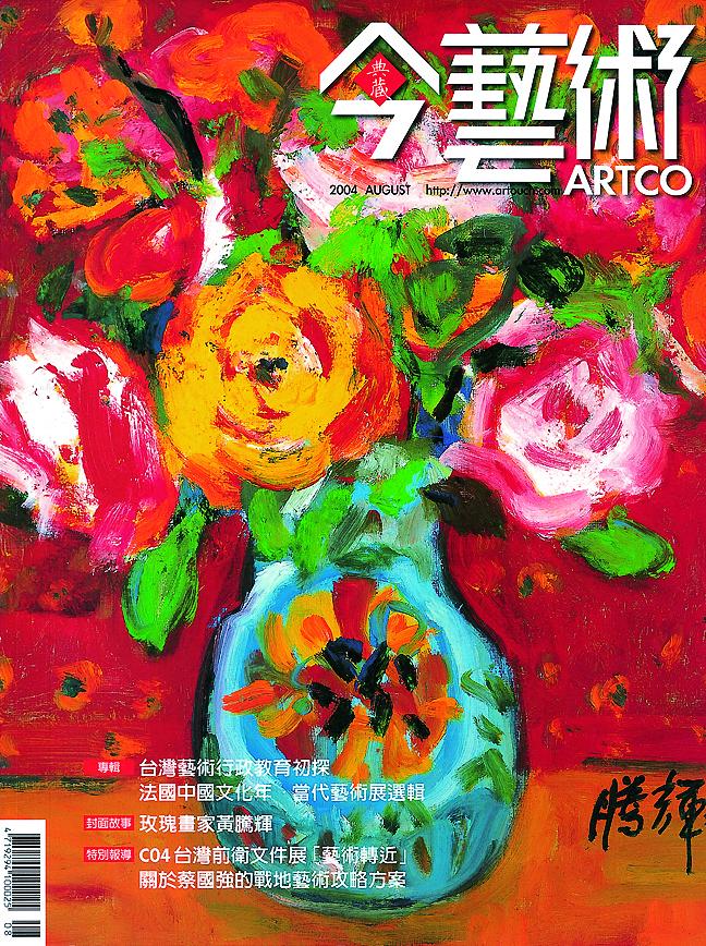 ARTCO-Cover Story 2004 今藝術-封面 玫瑰畫家黃騰輝