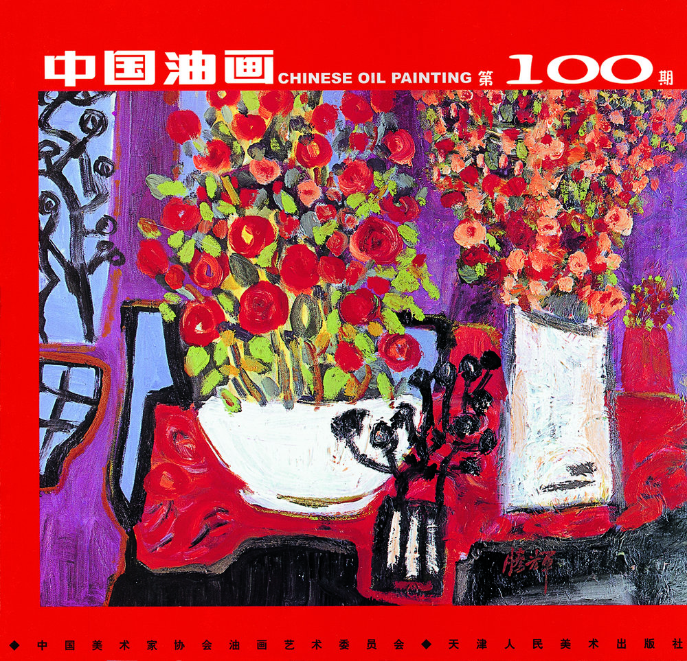 CHINESE OIL PAINTING-Cover Story 2003 中國油畫-封面 黃騰輝