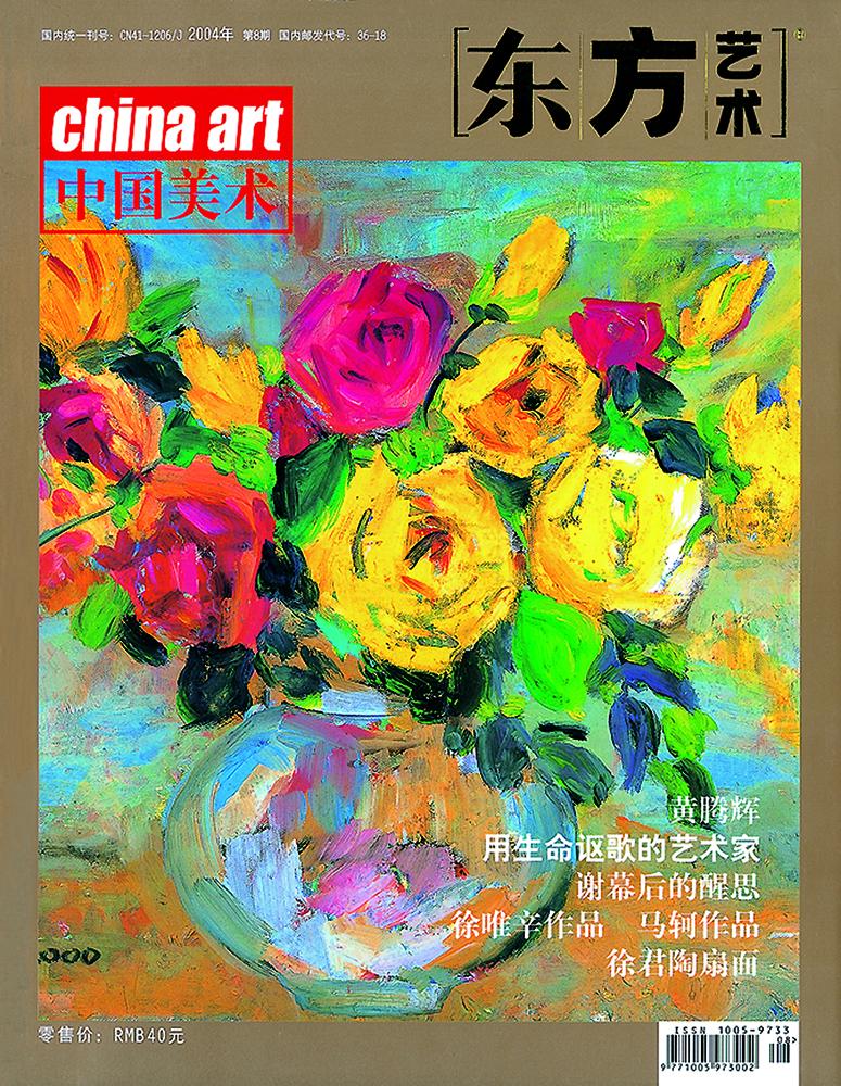 "CHINA ART-Cover Story 2004 中國美術-封面 黃騰輝""用生命謳歌的藝術家"""