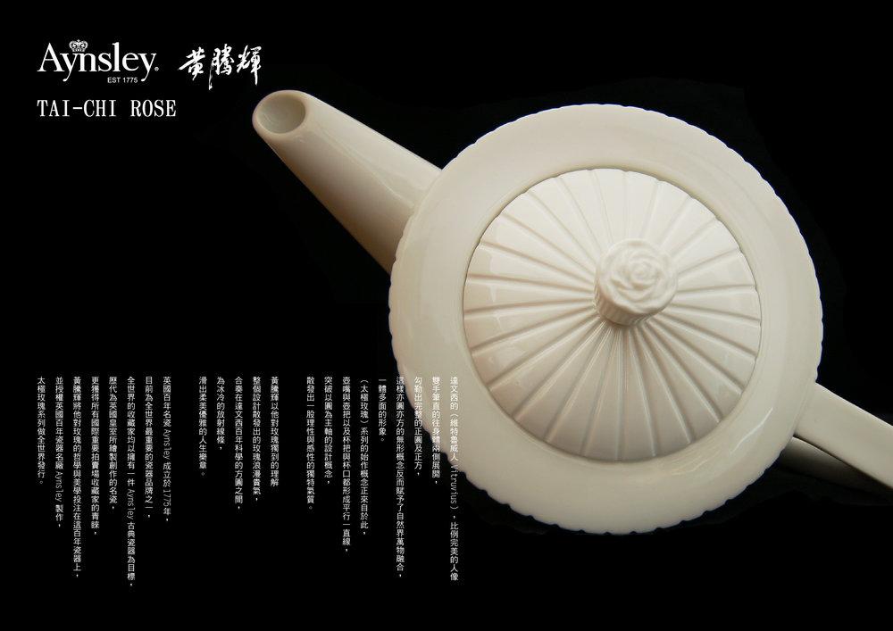 2006 TAI-CHI ROSE 太極玫瑰 黃騰輝-設計