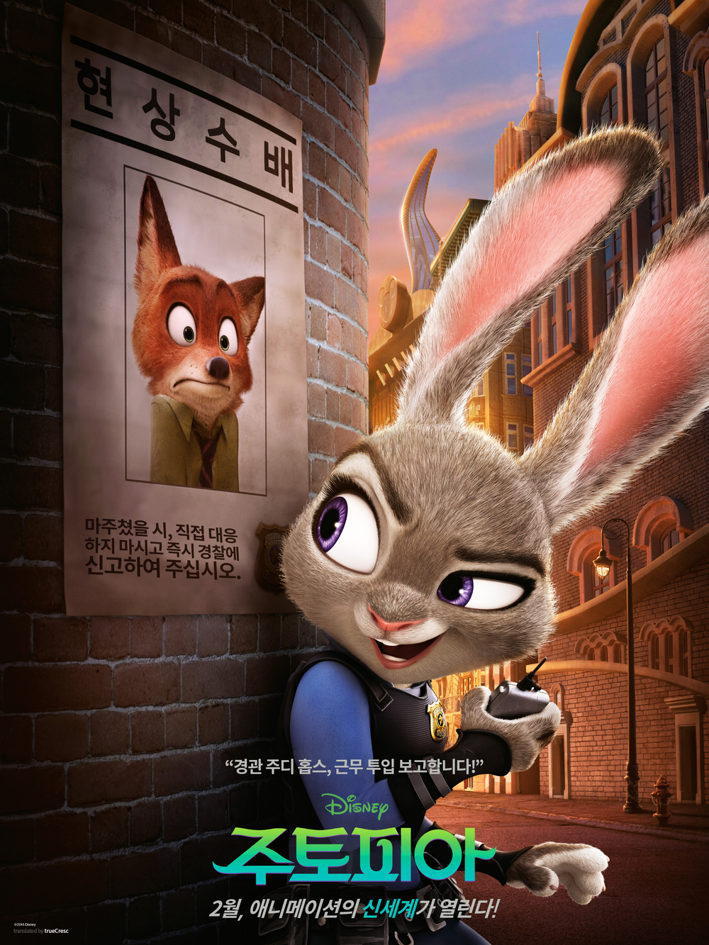 trueCresc_Zootopia_FrenchPoster_to Korean_r2p.png