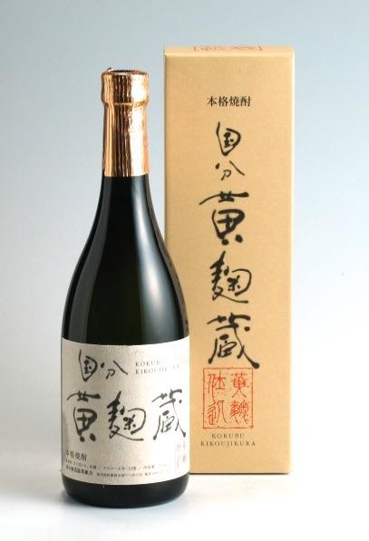 国分 黄麹蔵 - Kokubu Kikōjikura