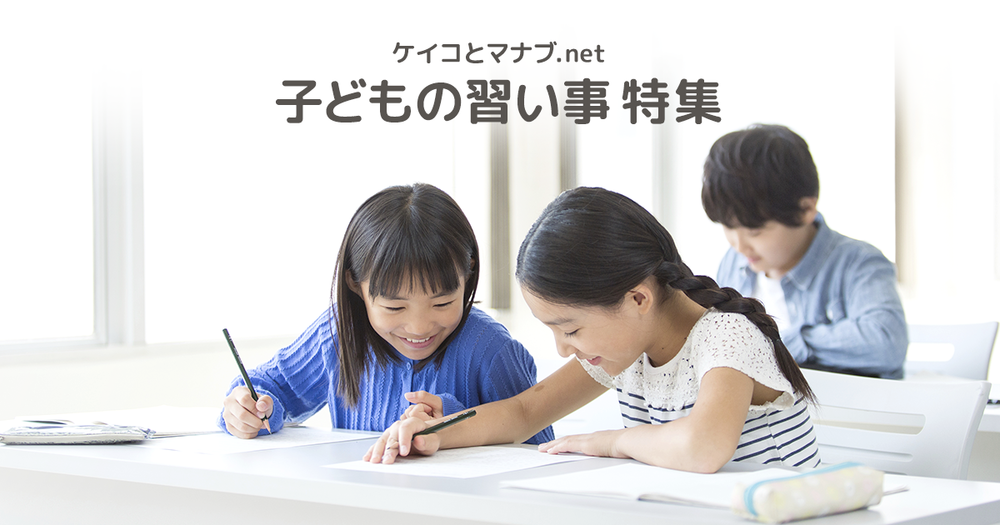 The magazine Keiko to Manabu, a subsidiary of Recruit, publishes an annual survey on extracurricular activities.
